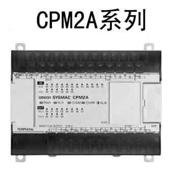 CPM2A系列-歐姆龍 小型PLC