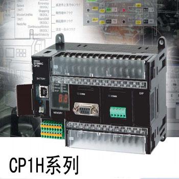 CP1H系列-歐姆龍 小型PLC