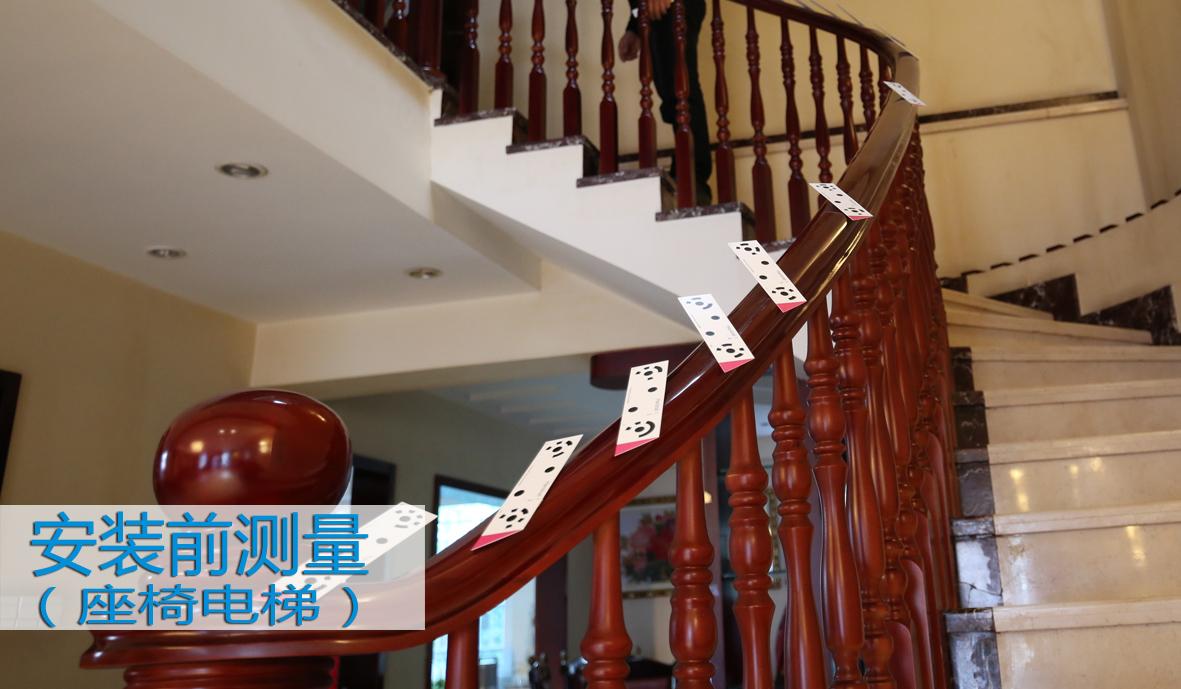 安装前精确测量(座椅电梯)