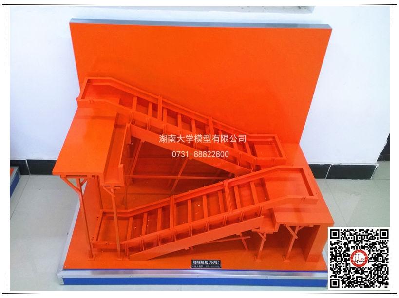 楼梯模板模型