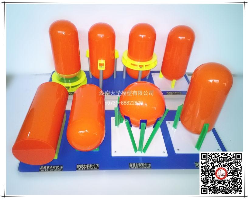 容器支承形式(8种)