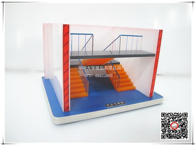 双合式楼梯