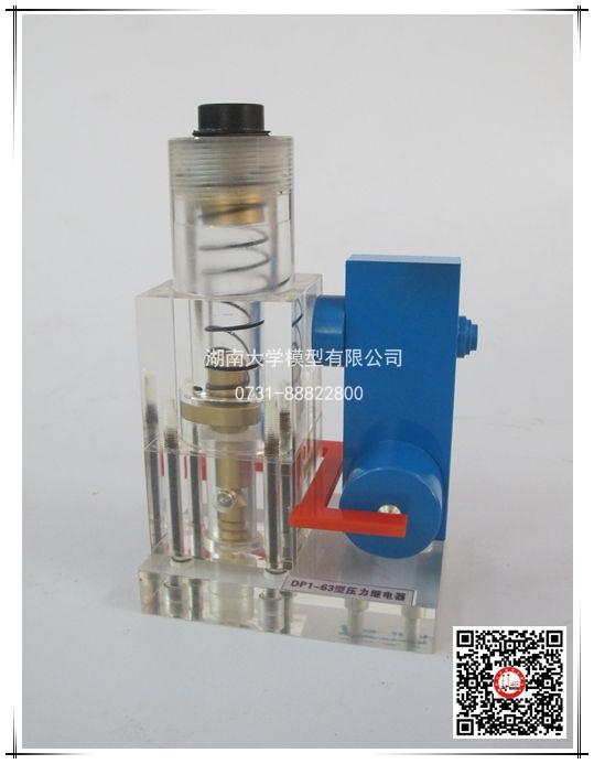 液压类-DP1-63型压力继电器
