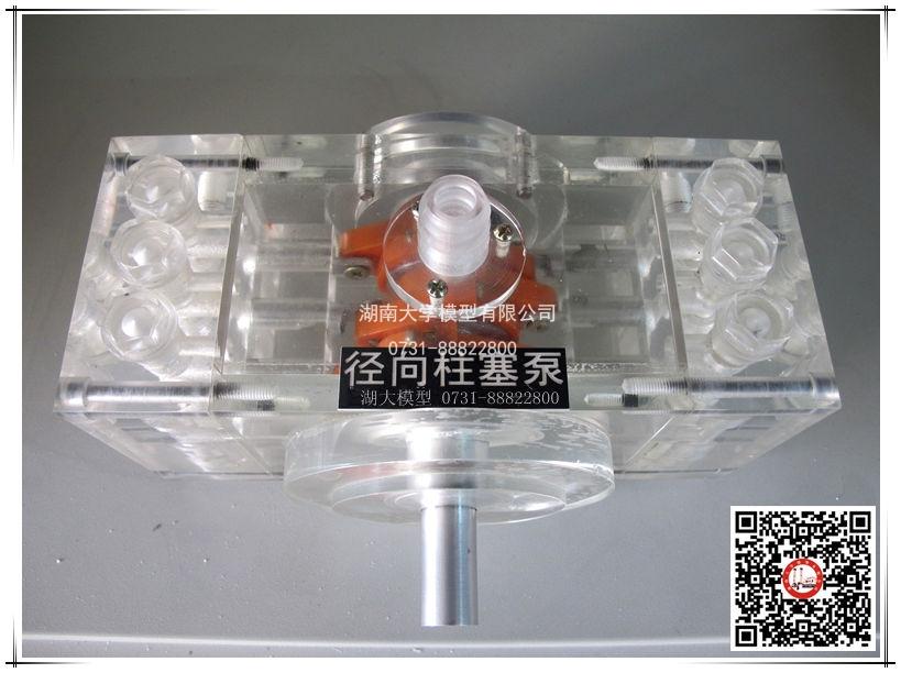 液压类-径向柱塞泵教学模型