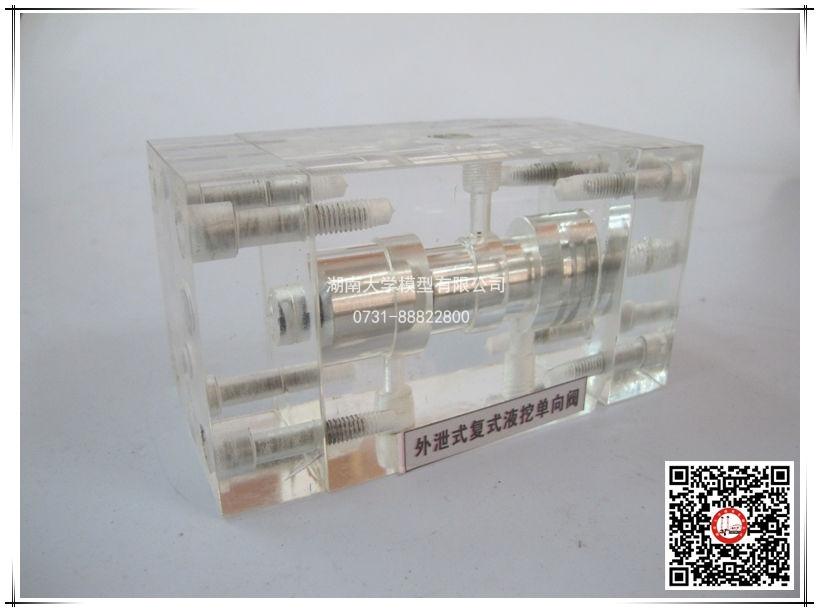 液压类-外泄式复式液控单向阀