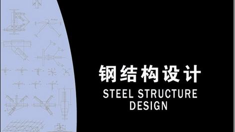 鋼結構模型