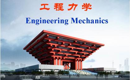 工程力學模型