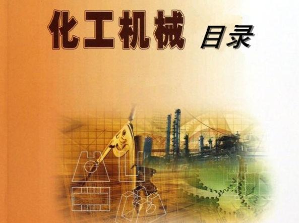 化工机械模型