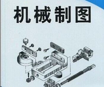机械制图教学模型