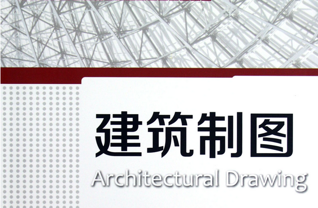建筑制图模型