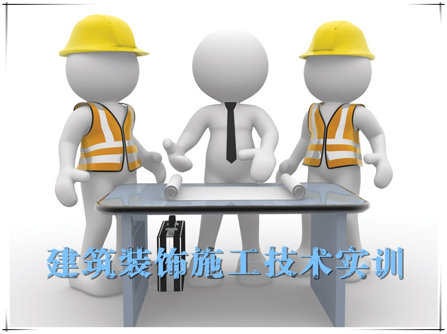 建筑裝飾技術模型