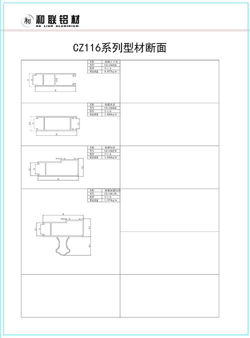 CZ116系列推拉窗