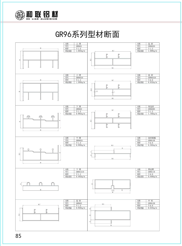 GR96 series sliding window