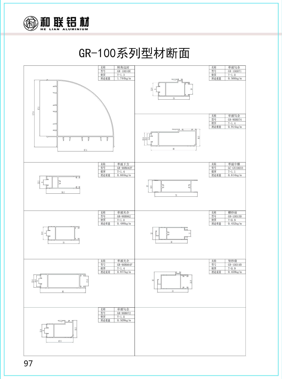 GR-100系列推拉窗