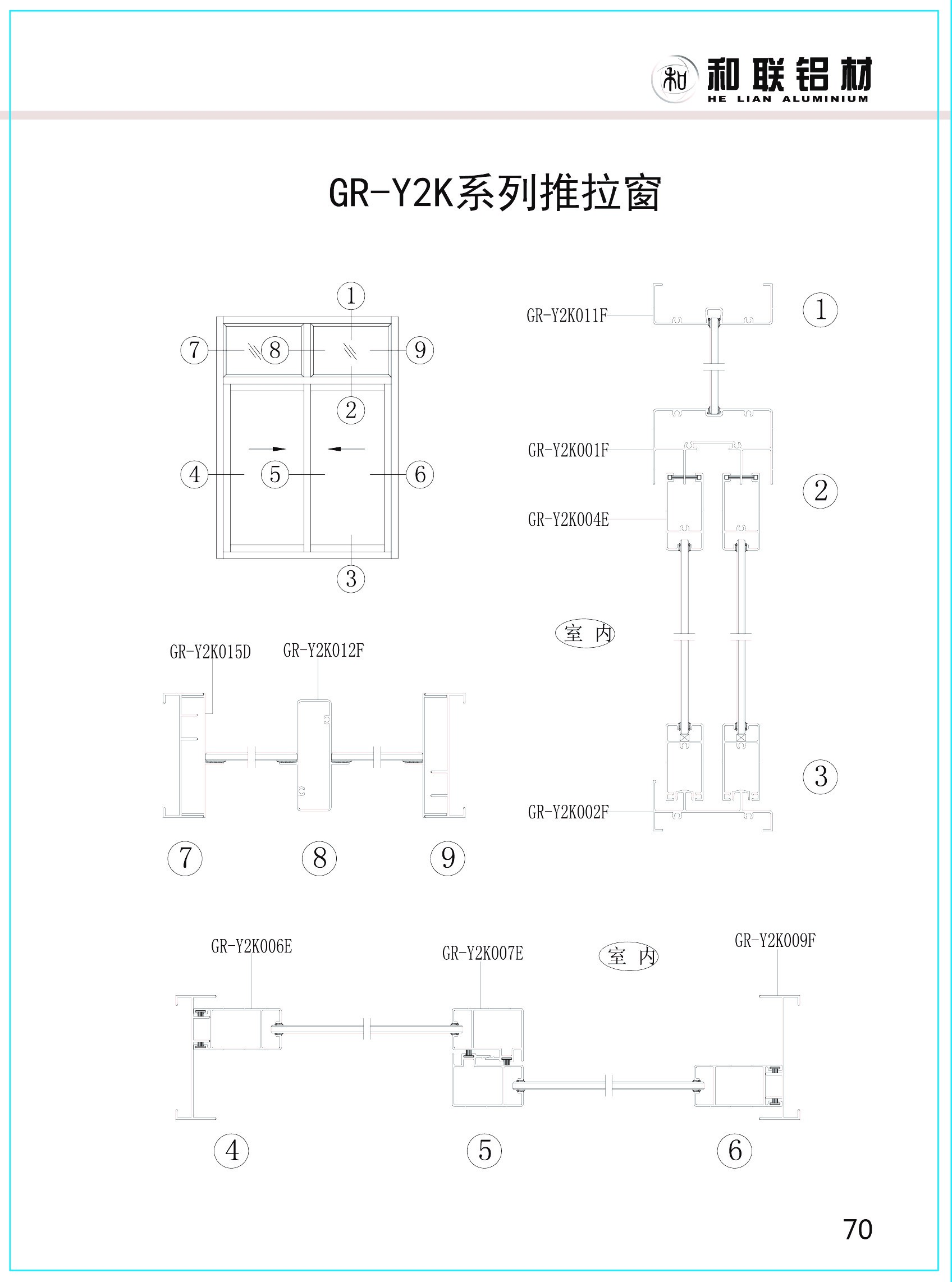 GR-Y2K series sliding window
