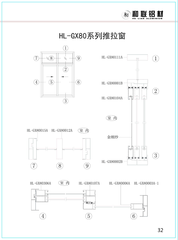 HL-GX80系列推拉窗