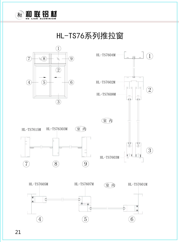 HL-TS76系列推拉窗