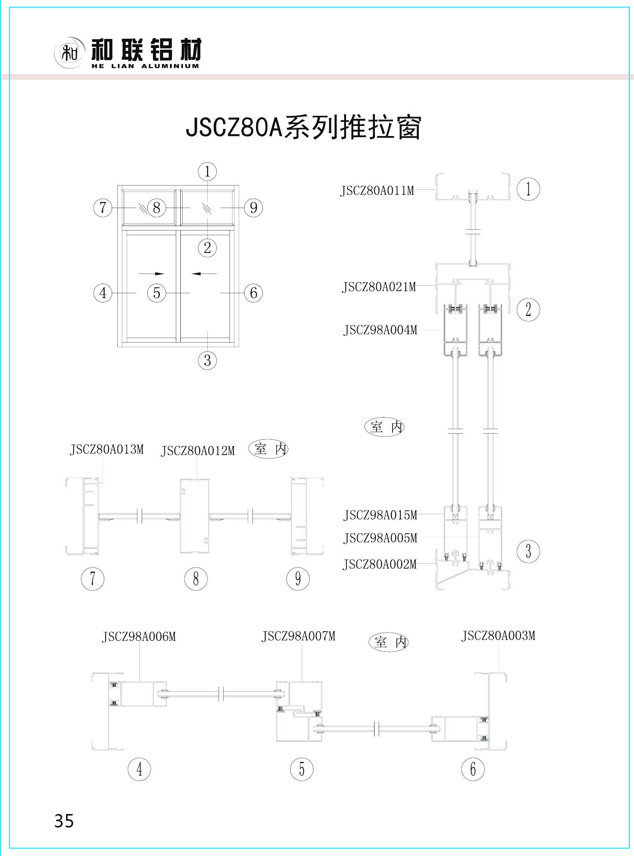 JSCZ80A系列推拉窗