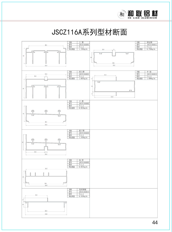 JSCZ116A系列推拉門