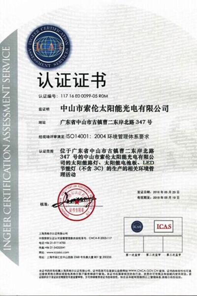 榮譽證書-ISO14001環境管理體系統認證