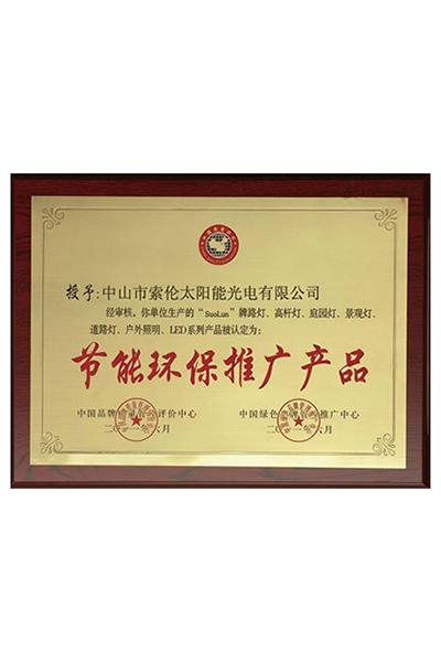 榮譽證書-節能環保推廣產品