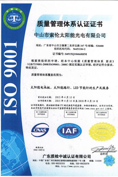 榮譽證書-ISO9001