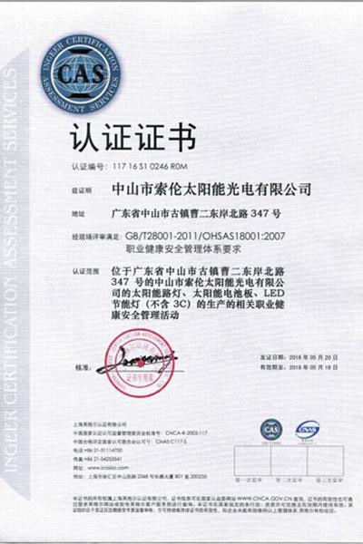 榮譽證書-ISO28001職業健康安全管理證書