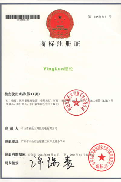榮譽證書-商標注冊證(櫻倫)