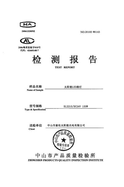 榮譽證書-檢測報告