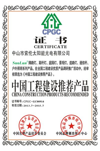 荣誉证书-中国建设工程推广品牌