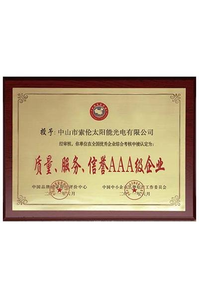 榮譽證書-質量、服務、信譽AAA級企業