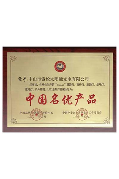 荣誉证书-中国名优产品