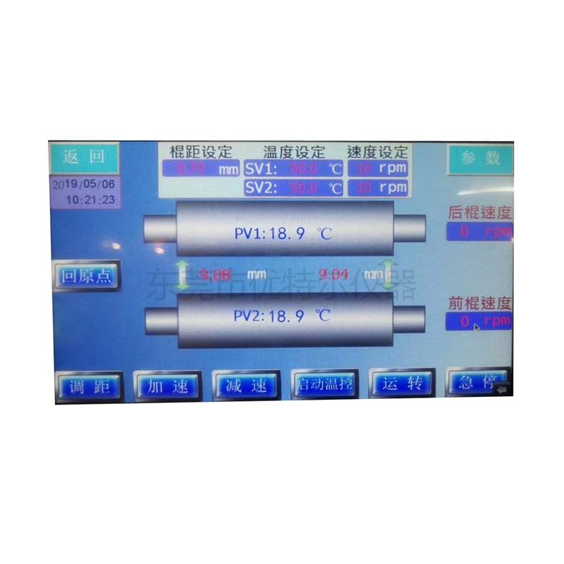 UTR-6175-B 全自动开炼机(电热/冷却/程控型)