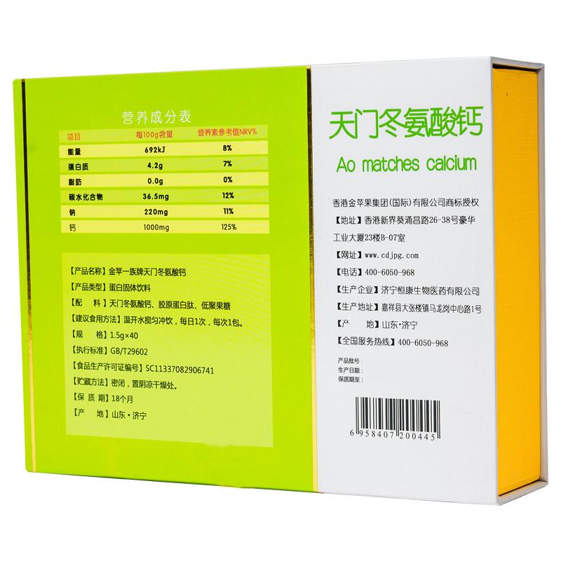 天门冬氨酸钙