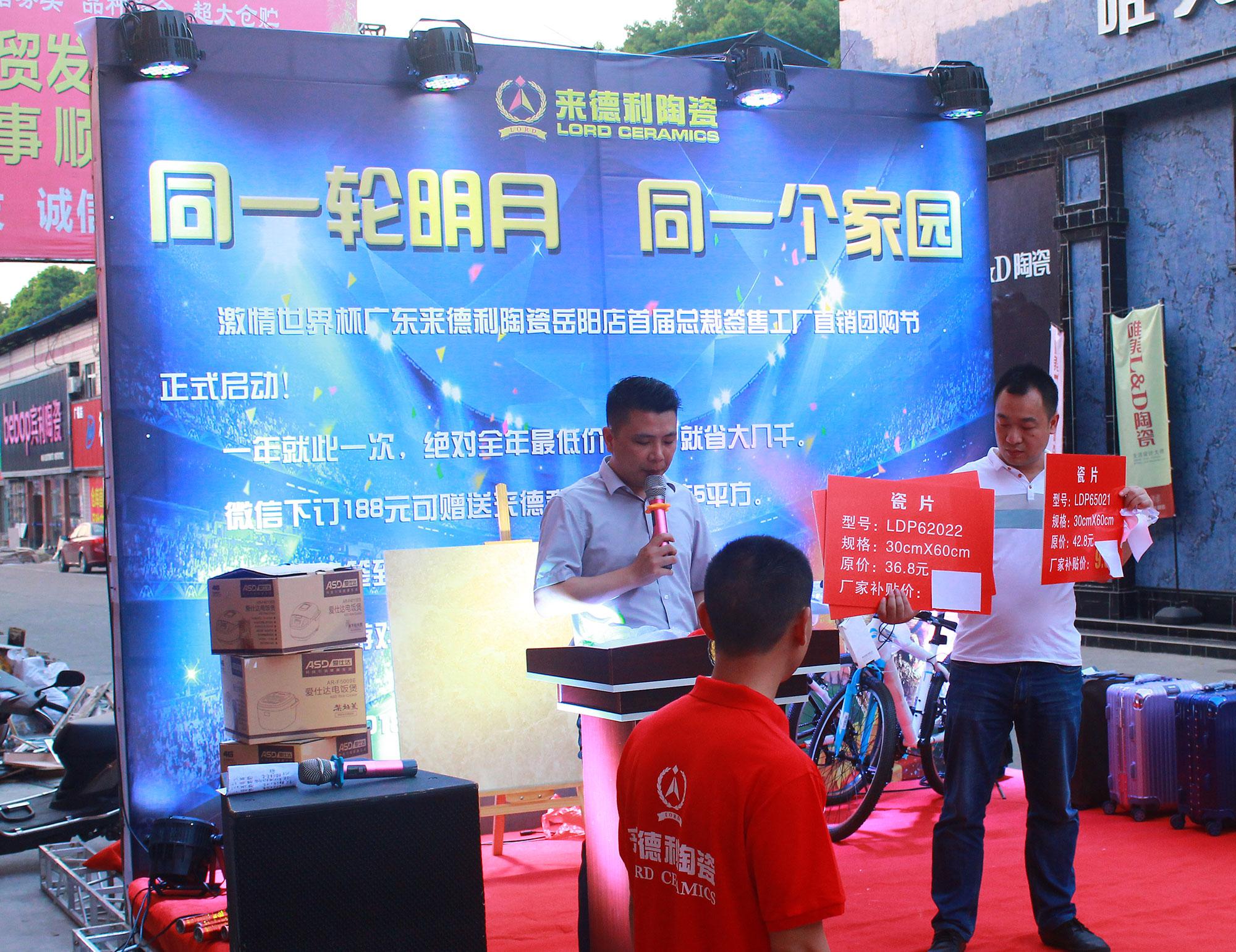7AG8亚游集团陶瓷總部領導代表招柱鬆先生.jpg