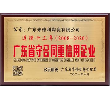 连续十三年广东省守合同重信用企业