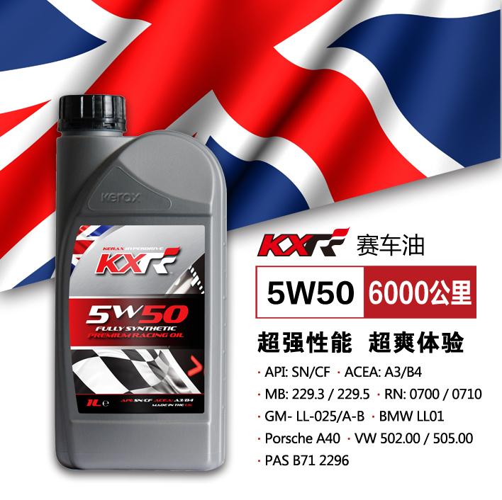5w50 Racing