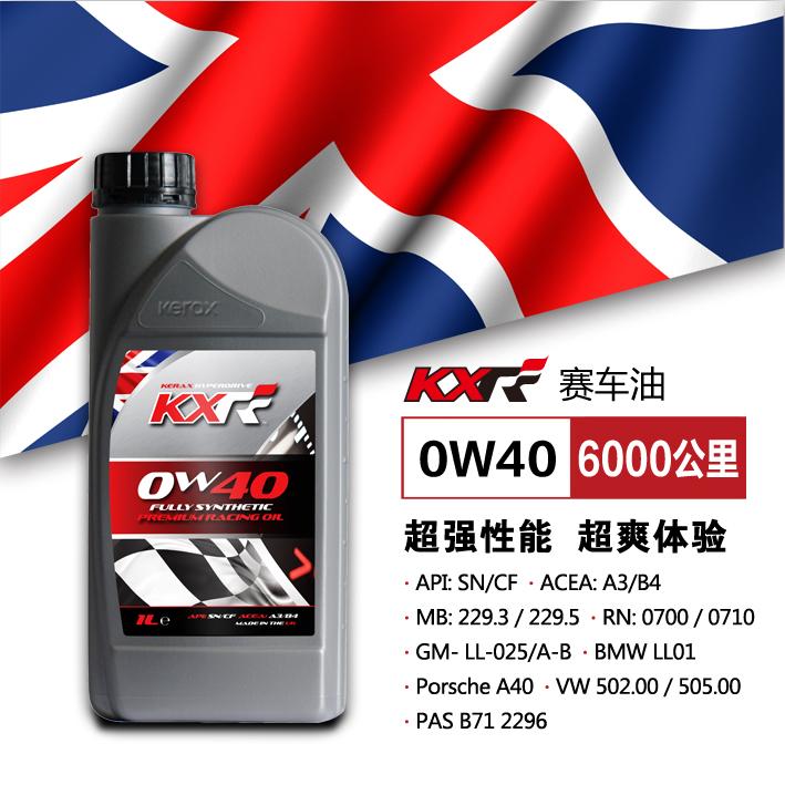 0w40 Racing
