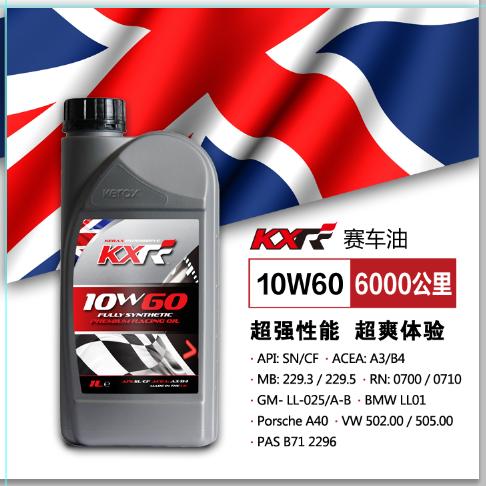 10w60赛车油