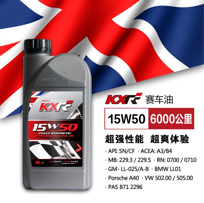 15w50 Racing