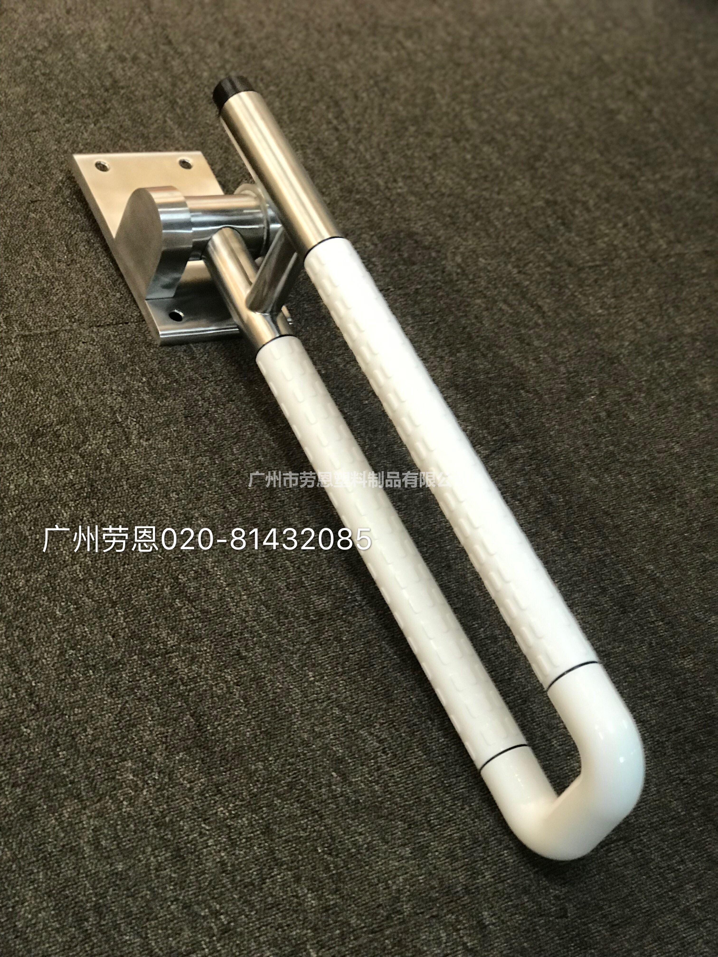 新款U型不銹鋼底板半尼龍上翻扶手LE-W15-5白色-勞恩塑料制品