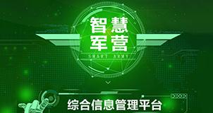 Barracks intelligence management