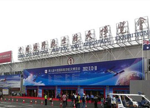 中國國際航空航太展覽館