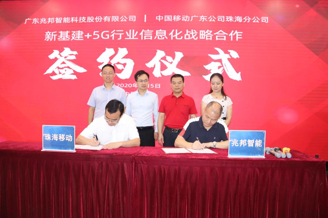 九州体育登录與中國移動簽署戰略合作,攜手推進「新基建+5G行業應用」