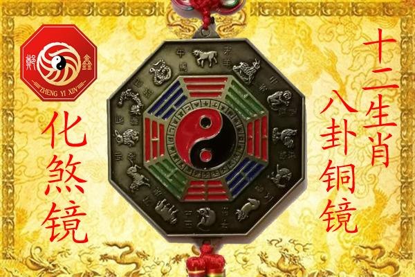 十二生肖八卦铜镜(化煞)