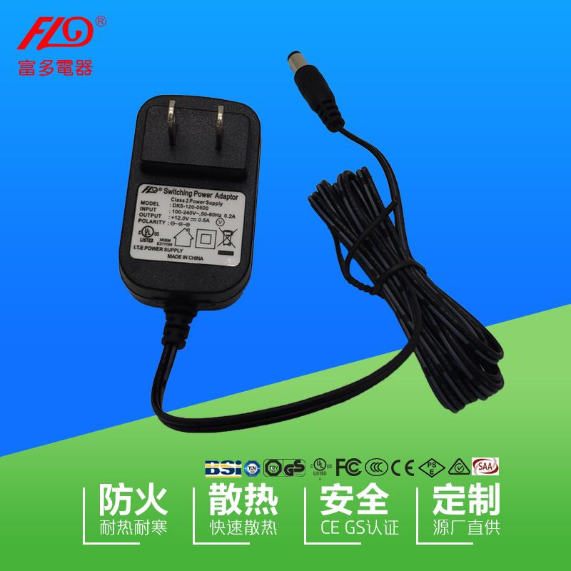 富多CE开关电源适配器12v0.5a美规UL认证厂家直销