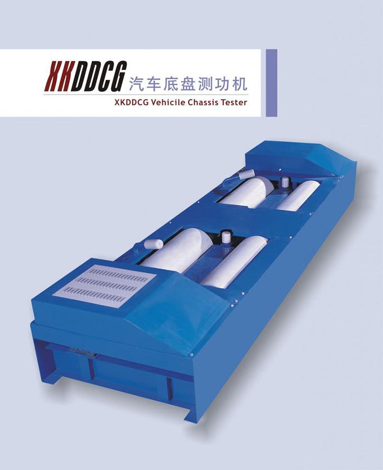 XKDCG 汽车底盘测功机