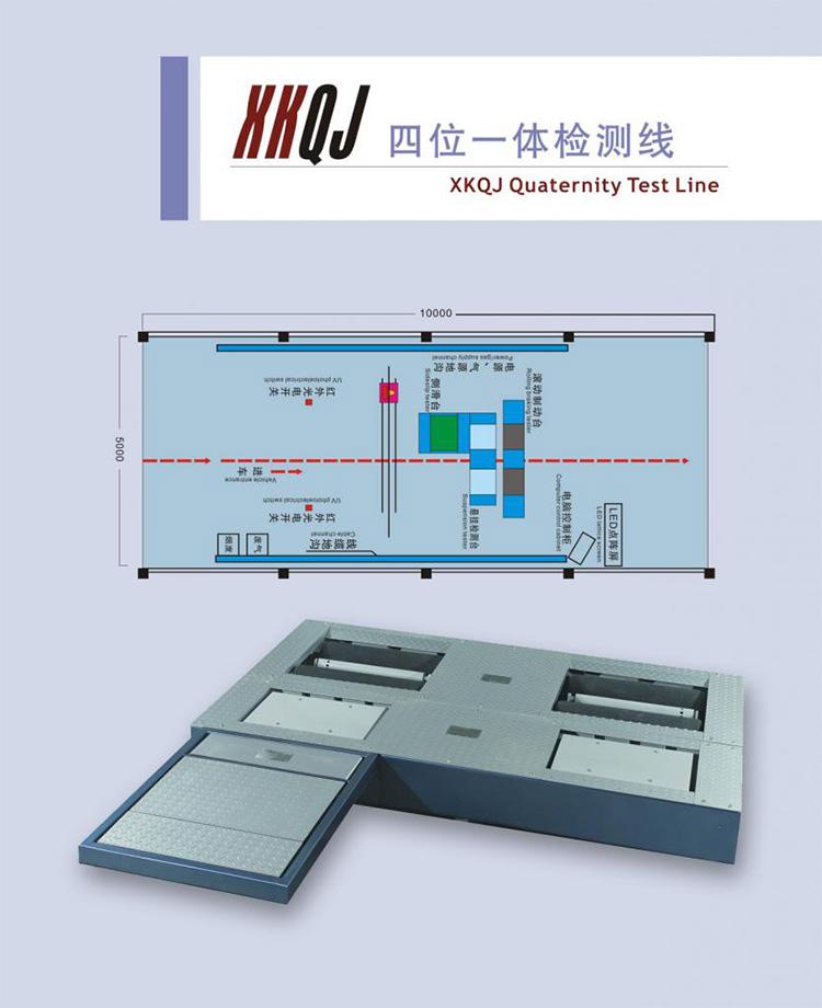 XKQJ-4 四位一体汽车检测线