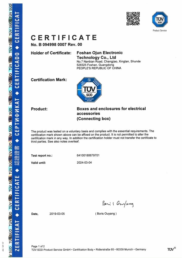 OJ-5系列防水盒 TUV认证证书