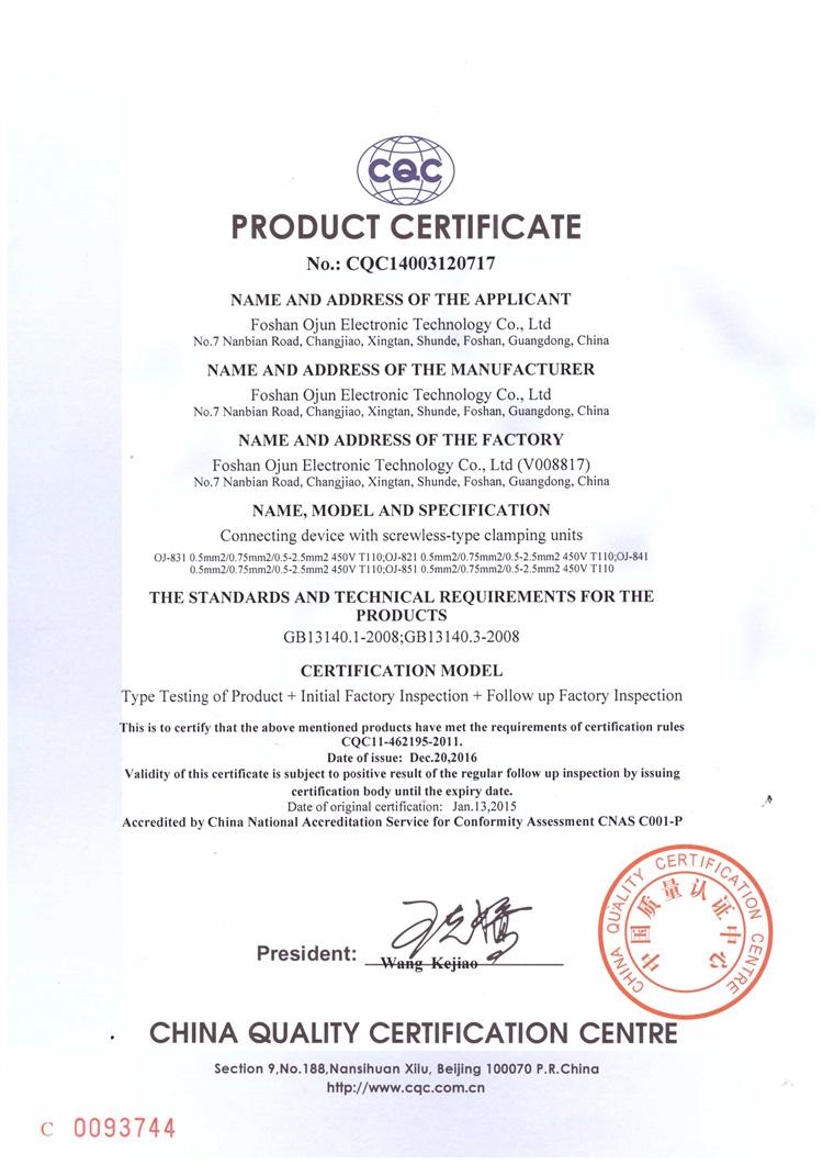 OJ-821--OJ-851-无螺纹端子-CQC认证证书-16版